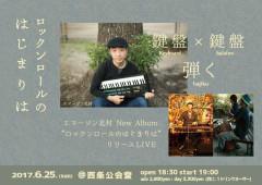 鍵盤×鍵盤_弾く-hajiku_2017.06.25_表
