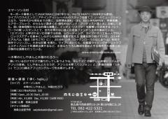 鍵盤×鍵盤_弾く-hajiku_2017.06.25_裏