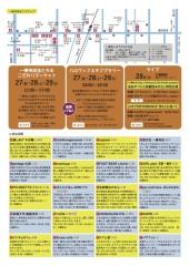 あきまつりA4(チラシ)のコピー