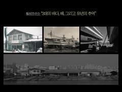 七星造船所 紹介資料2