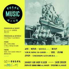 Chilsung Shipyard Music Festival poster